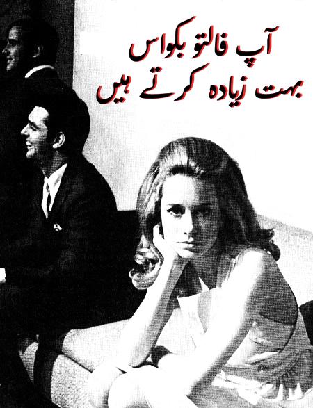 bitchy-urdu-cards-abdullah-syed-2.png