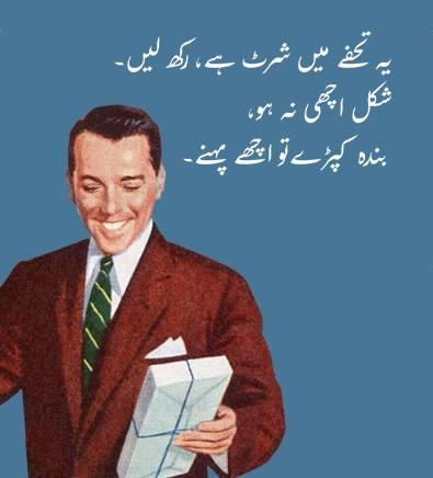 bitchy-urdu-cards-abdullah-syed-4.jpg