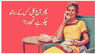bitchy-urdu-cards-abdullah-syed-8.jpg