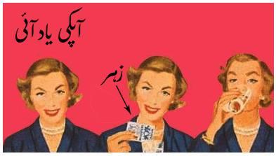 bitchy-urdu-cards-abdullah-syed-9.jpg