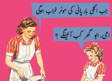 bitchy-urdu-cards-abdullah-syed-11.jpg