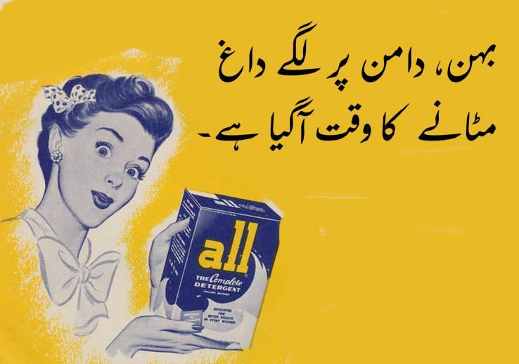 bitchy-urdu-cards-abdullah-syed-12.jpg