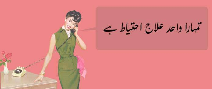 bitchy-urdu-cards-abdullah-syed-15.jpg