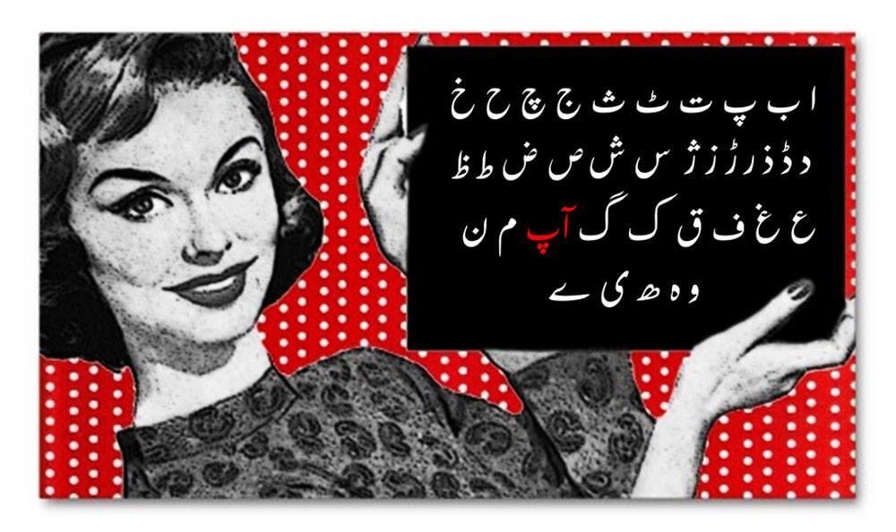 bitchy-urdu-cards-abdullah-syed-14.jpg