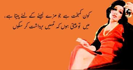 bitchy-urdu-cards-abdullah-syed-18.jpg