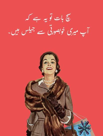 bitchy-urdu-cards-abdullah-syed-19.jpg