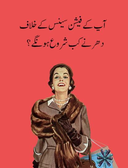 bitchy-urdu-cards-abdullah-syed-20.jpg