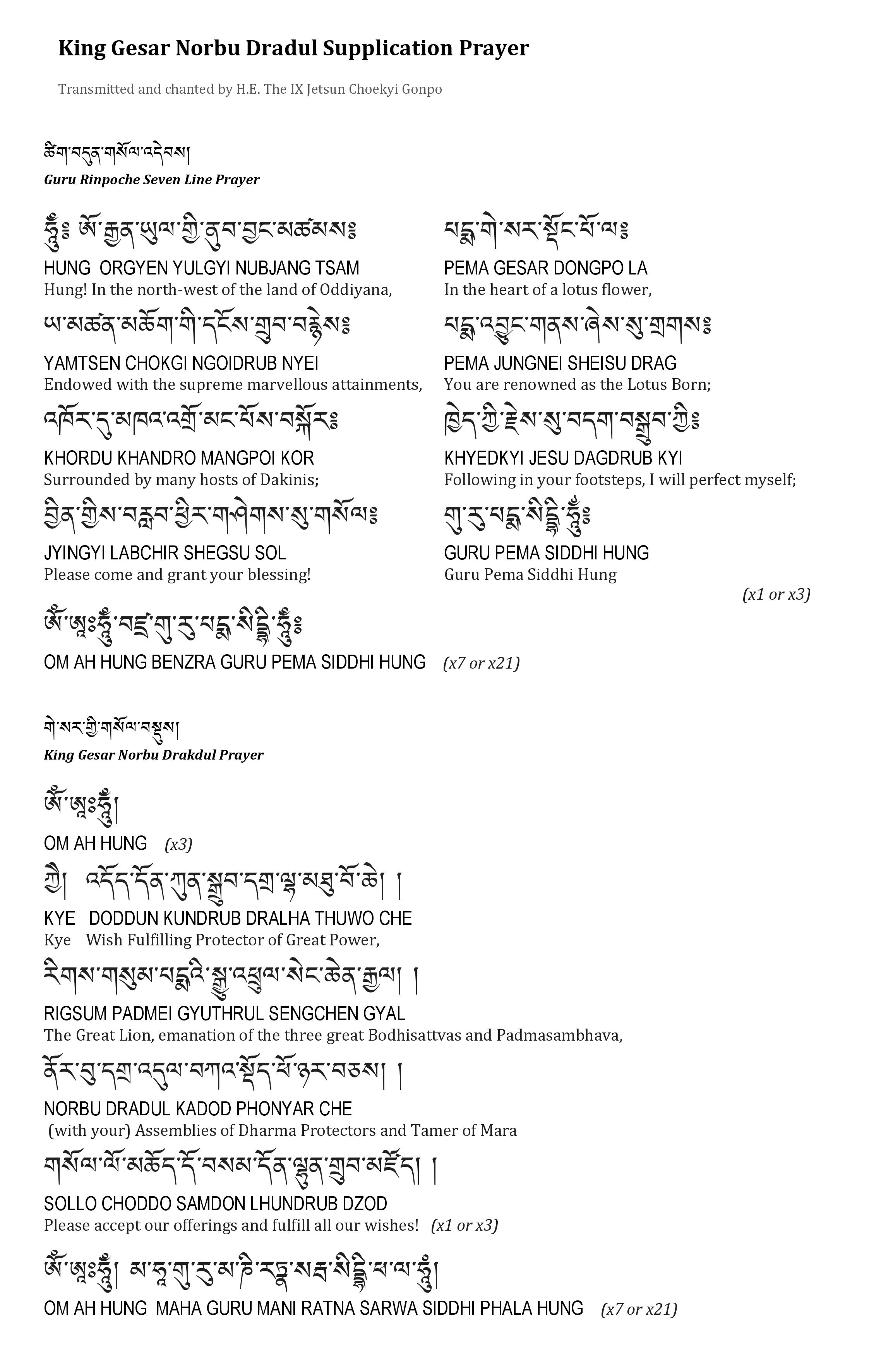 Gesar Norbu Dradul Prayer by Choekyi Gonpo IX