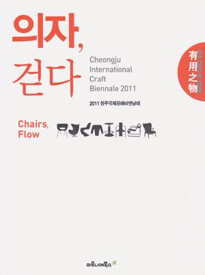 chairs flow1.jpg