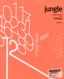 201912 design jungle1.jpg
