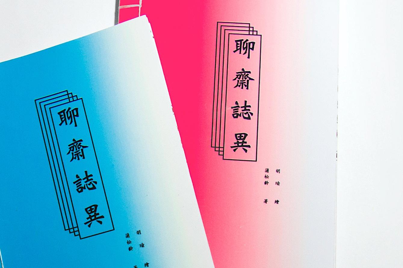 Liaozhai zhiyi - edition / illustration