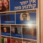 SS-@-Cinematheque-Herzliya-150x150.jpg