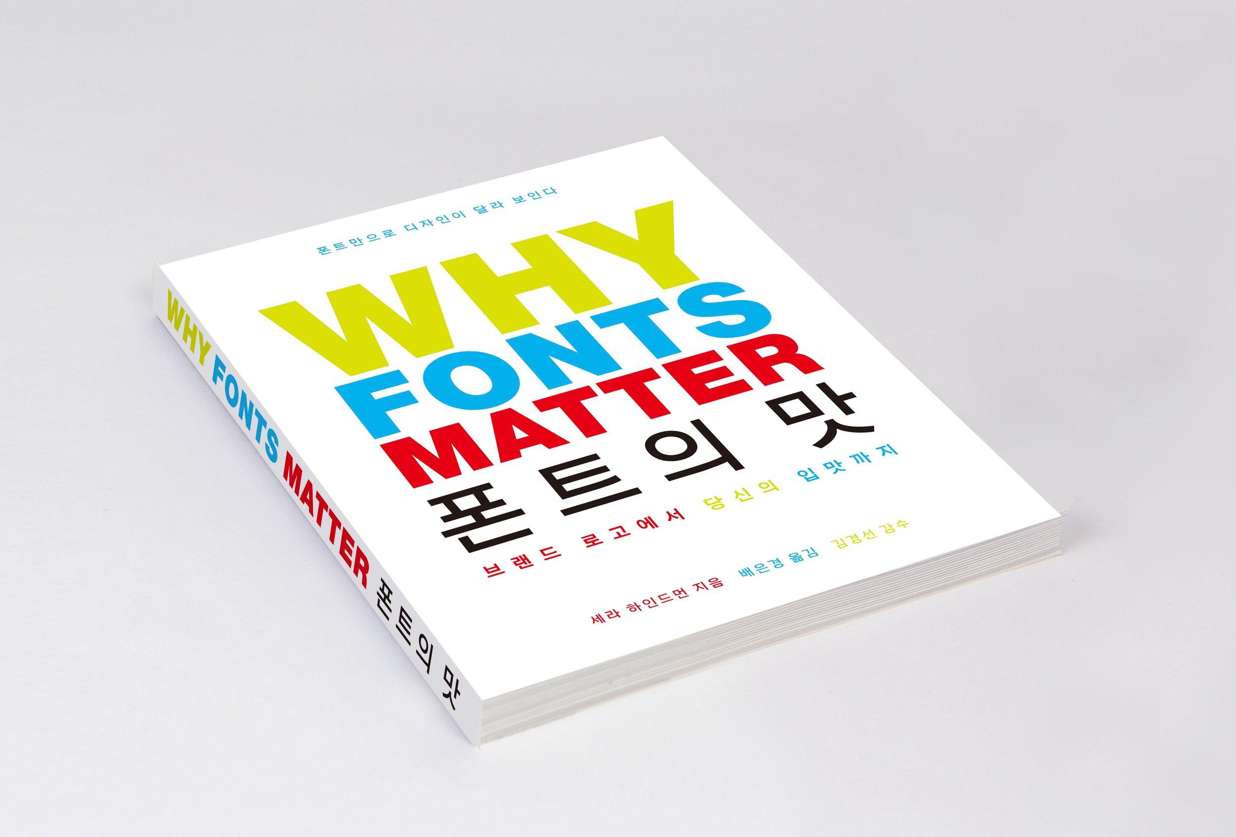 Why Fonts Matter Korean translation