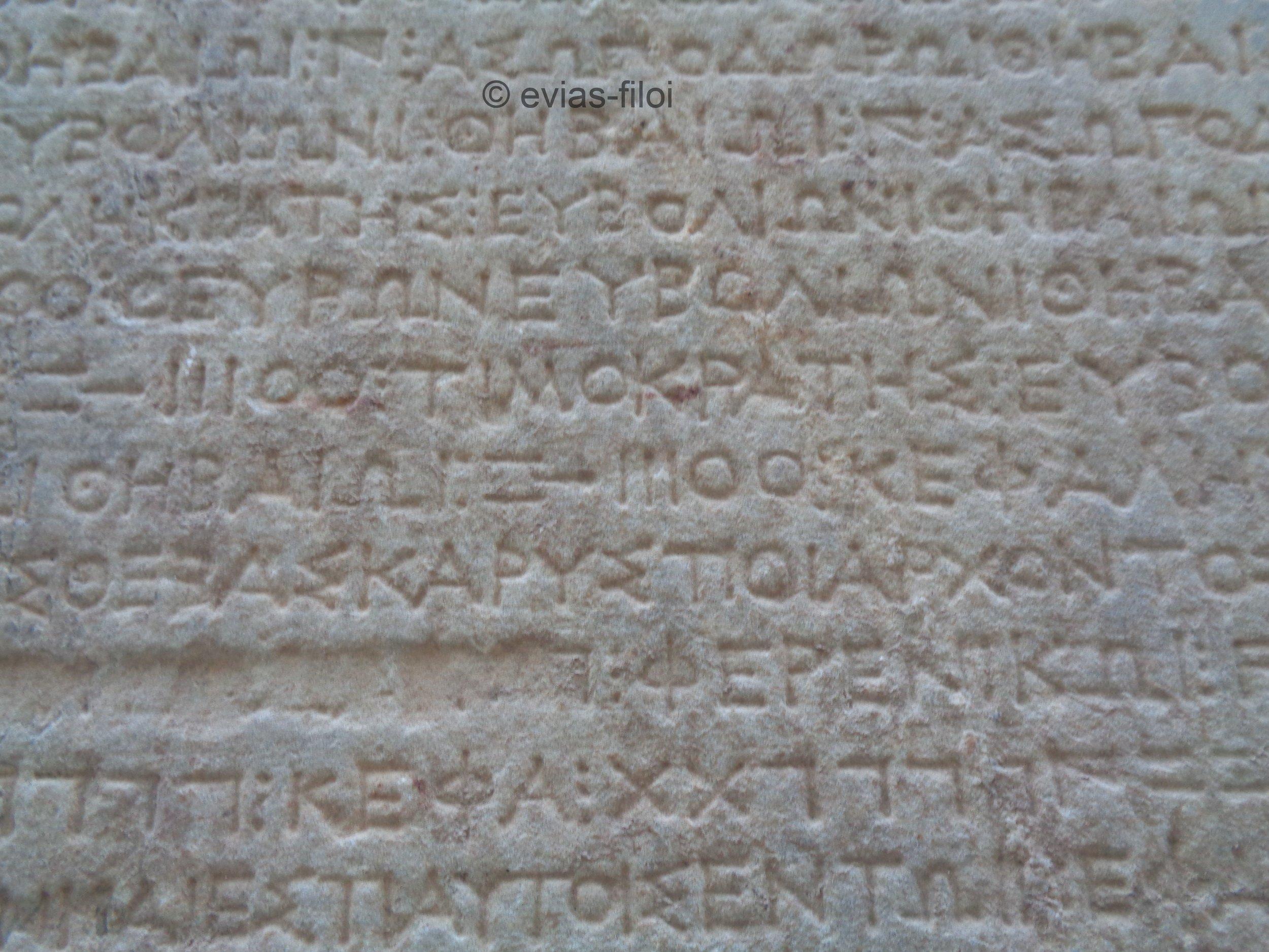 Παλαιοχώρα. Ενεπίγραφη απολογιστική στήλη, αναφέρουσα οφειλές δήμου Καρύστου σε ιδιώτες δανειστές από Ιστιαία και Θήβα (γύρω στο 370 π.Χ.)