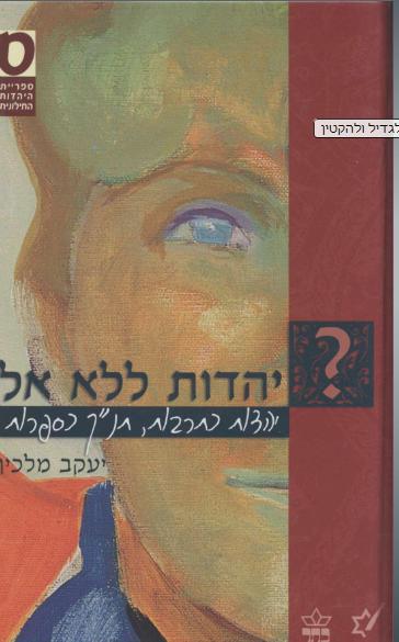 יהדות ללא אל - יעקב מלכין, עברית, 2003