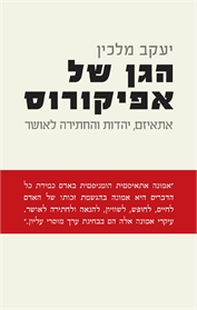 הגן של אפיקורוס - יעקב מלכין, עברית, 2013