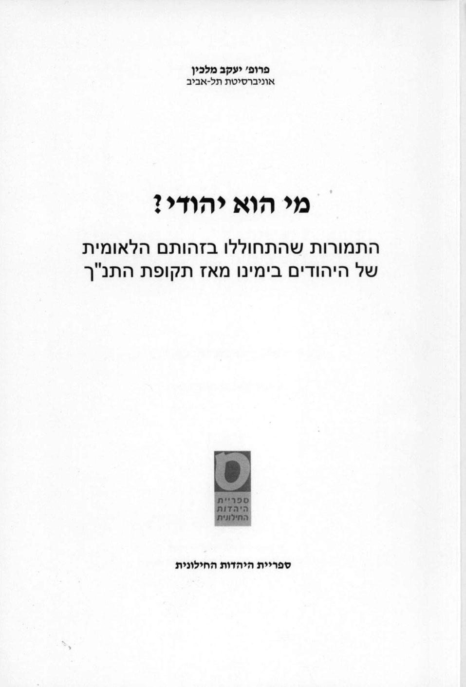 מי הוא יהודי? - יעקב מלכין, עברית, 2006