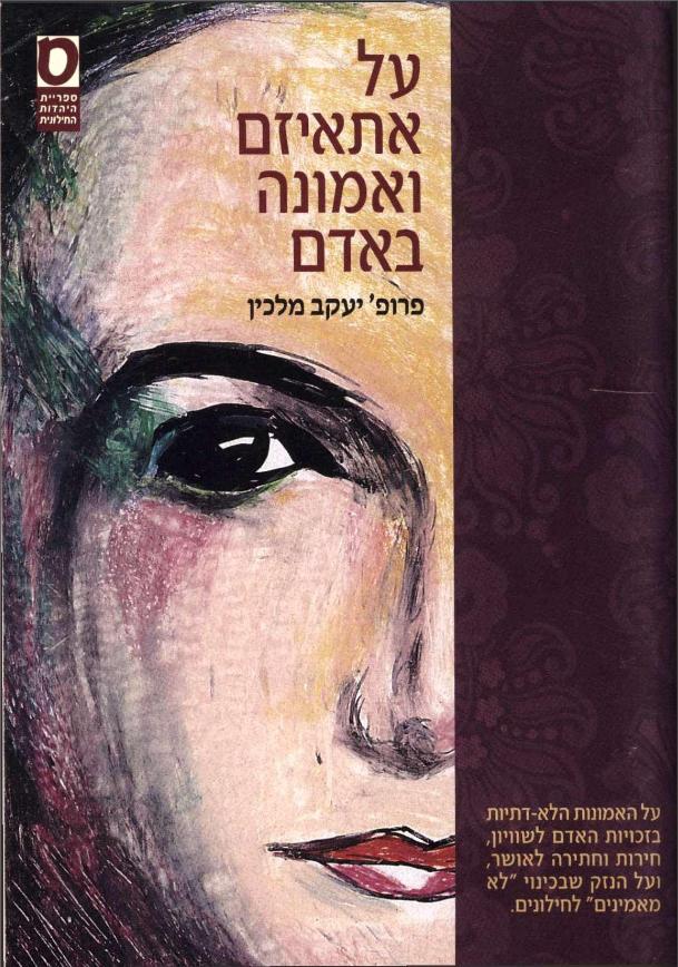 על אתאיזם ואמונה באדם - יעקב מלכין, עברית