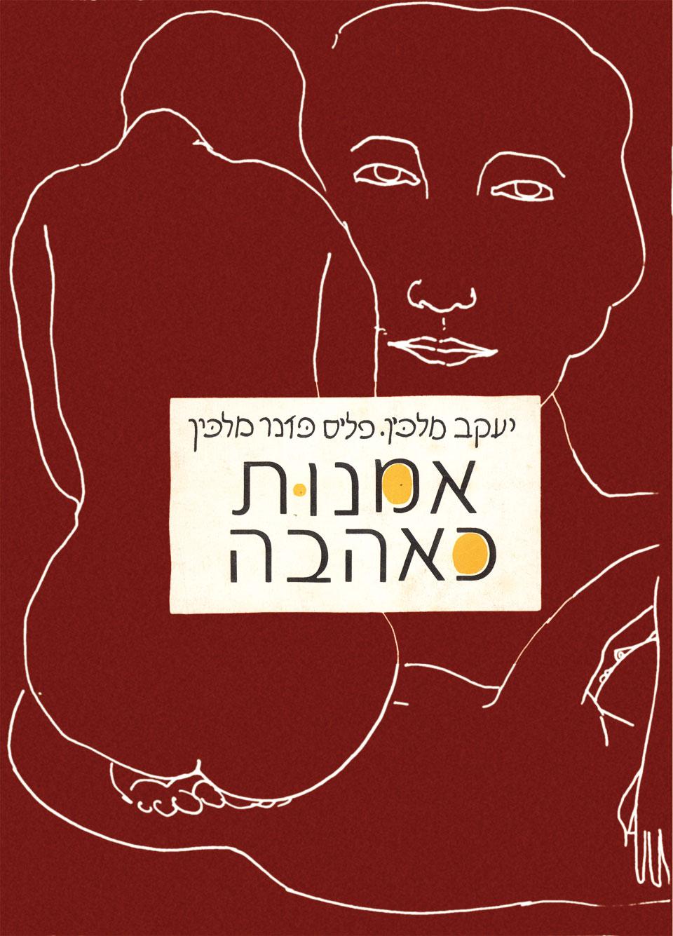 אמנות כאהבה -Art as love - יעקב מלכין/פליס פזנר מלכין, עברית, 1975
