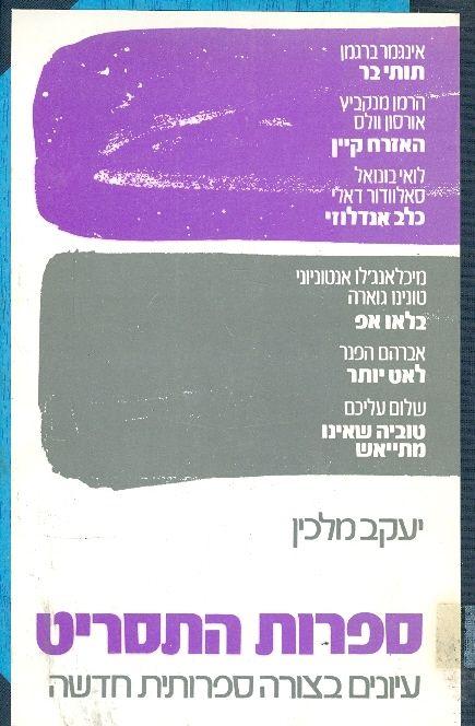 ספרות התסריט -Screenwriting as literature - יעקב מלכין, עברית, 1985