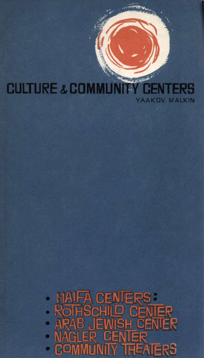 Culture and Community centers - תרבות ומרכזים קהילתיים - Yaakov Malkin, English
