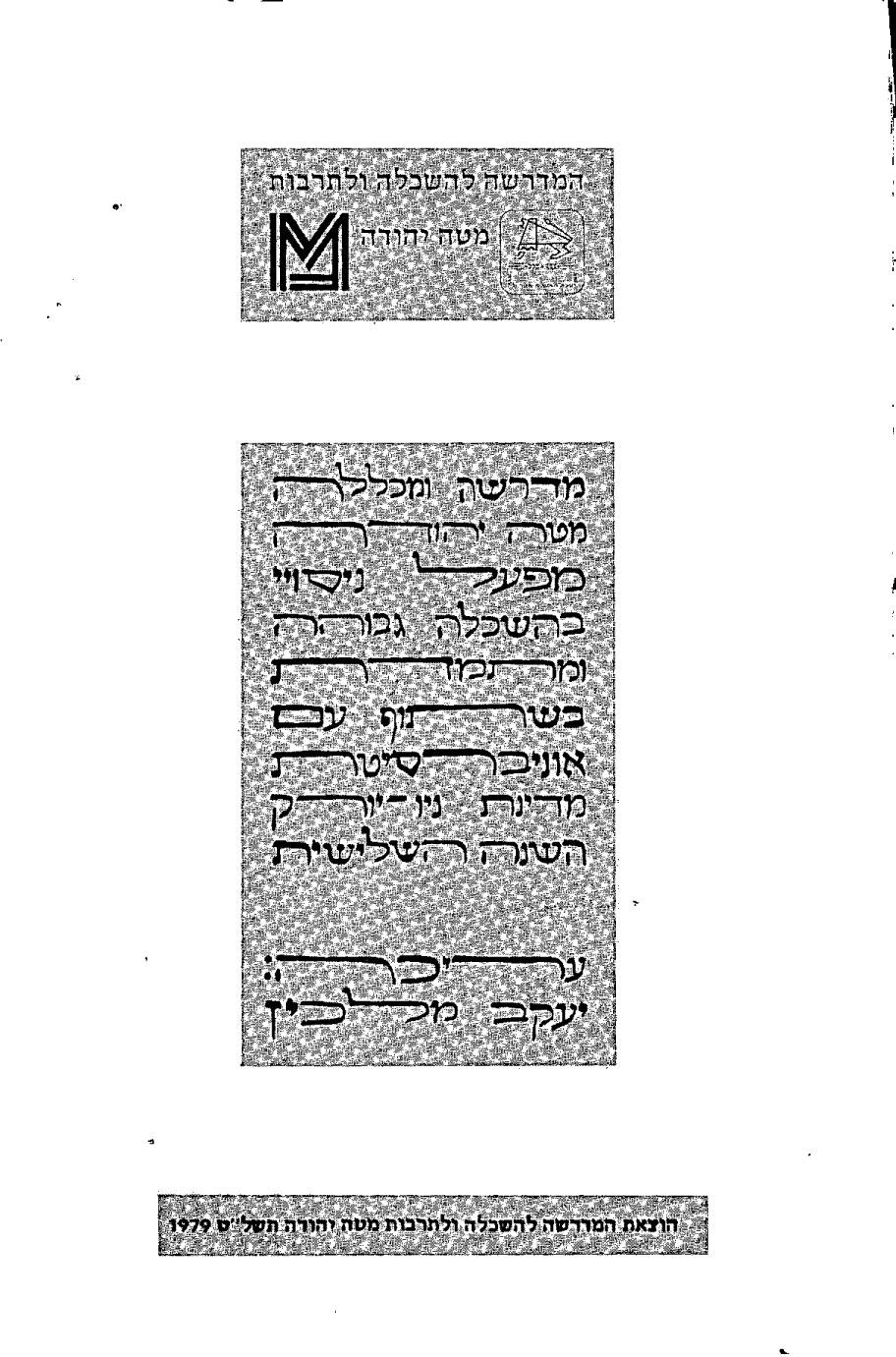 פיתוח שיטות השכלה גבוהה למבוגרים - developing pedagogical approaches to adult education - יעקב מלכין, עברית, 1979