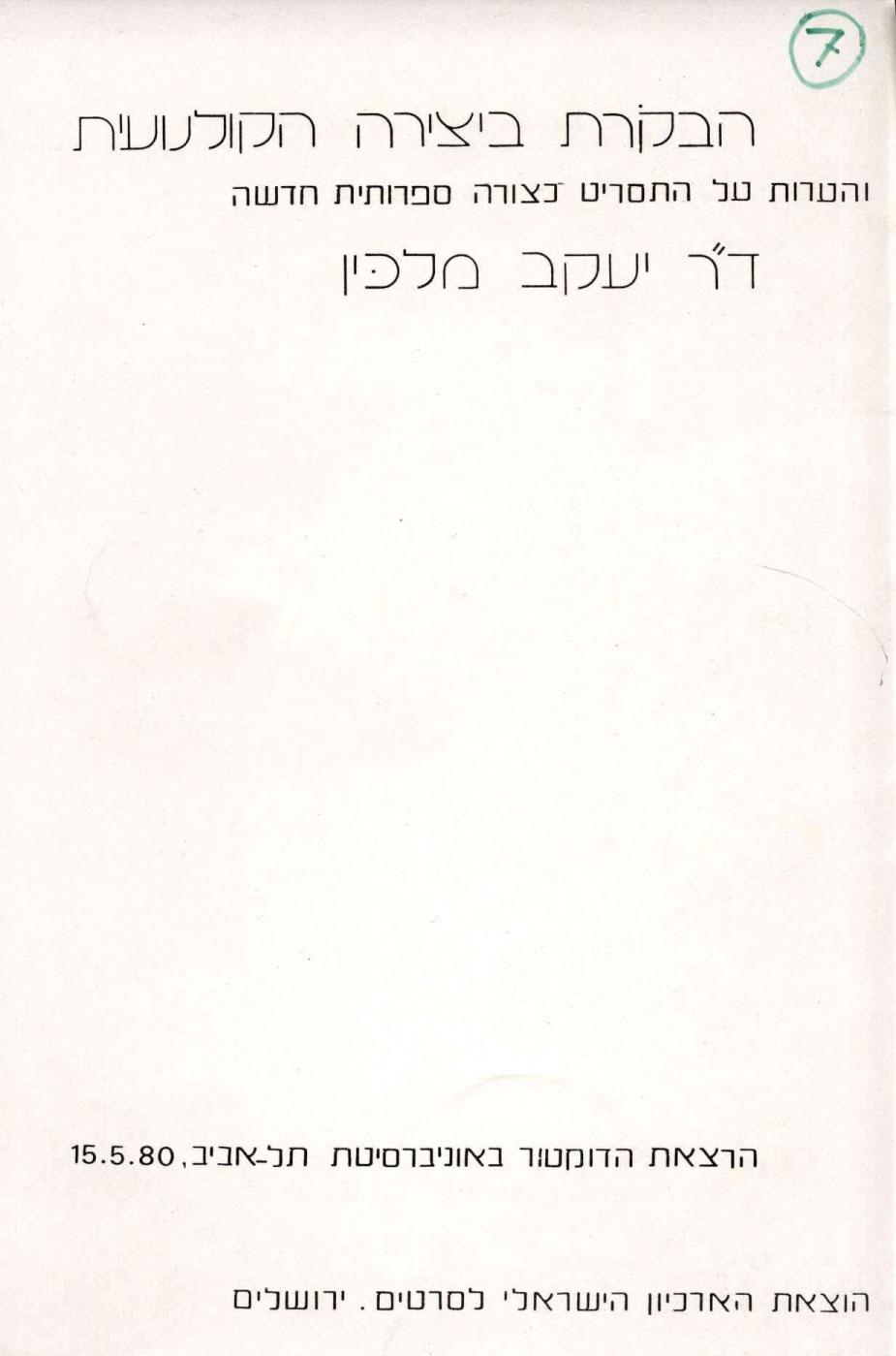 ביקורת ביצירה הקולנועית -Criticism in cinematic production - יעקב מלכין, עברית, 1980