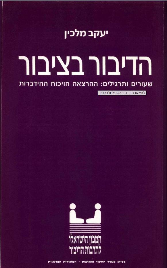 הדיבור בציבור - public speaking - יעקב מלכין, עברית, 1989