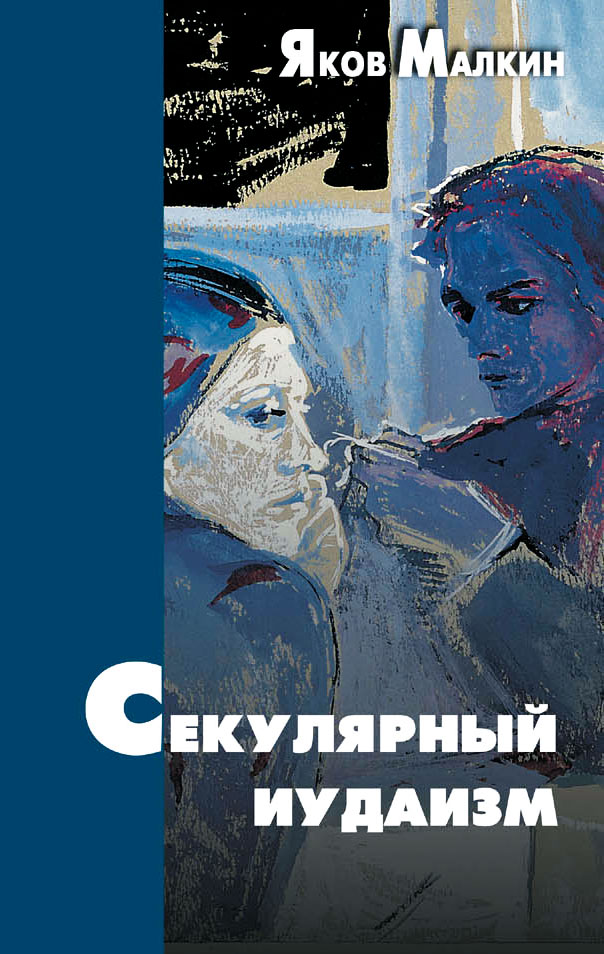 Secular Judaism: Faith, Values, and Spirituality  - Yaakov Malkin, Russian, 2007
