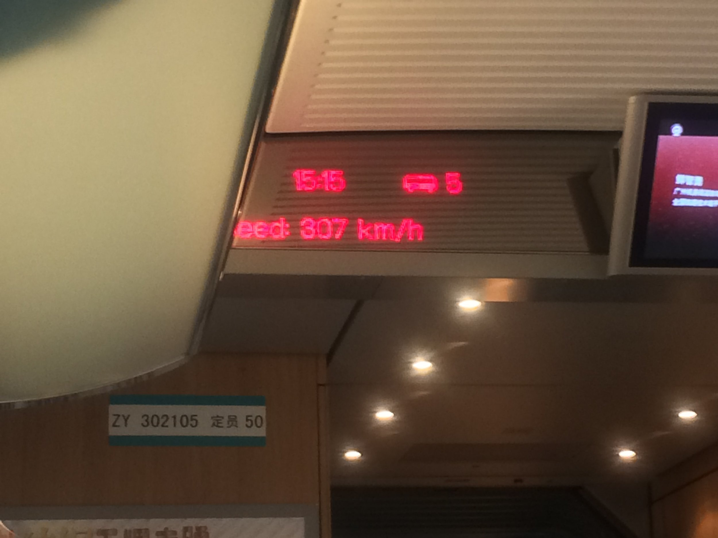 Beijing to Tianjin by bullet train - a great way to travel
