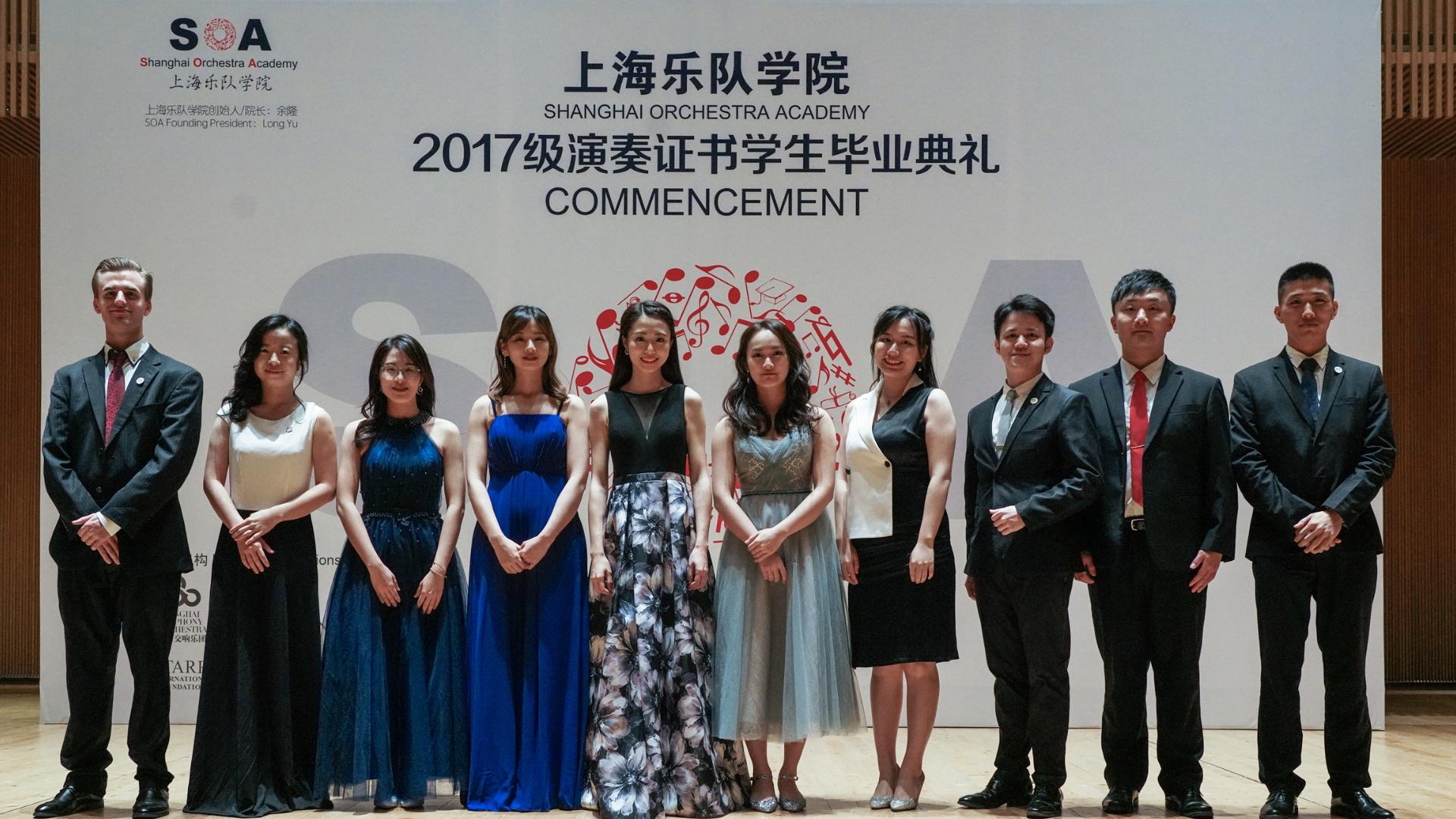 Shanghai Orchestra Academy
