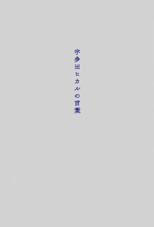 UH_Kotoba.jpg