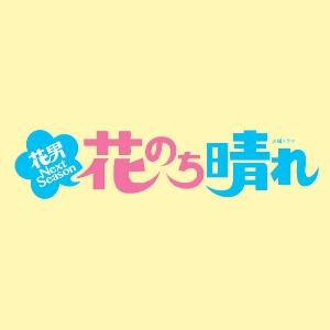hananochi.jpg