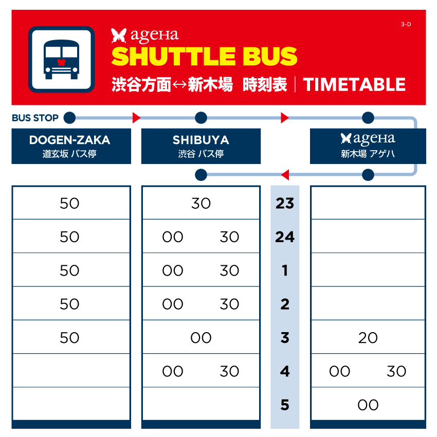 shuttle time table.png