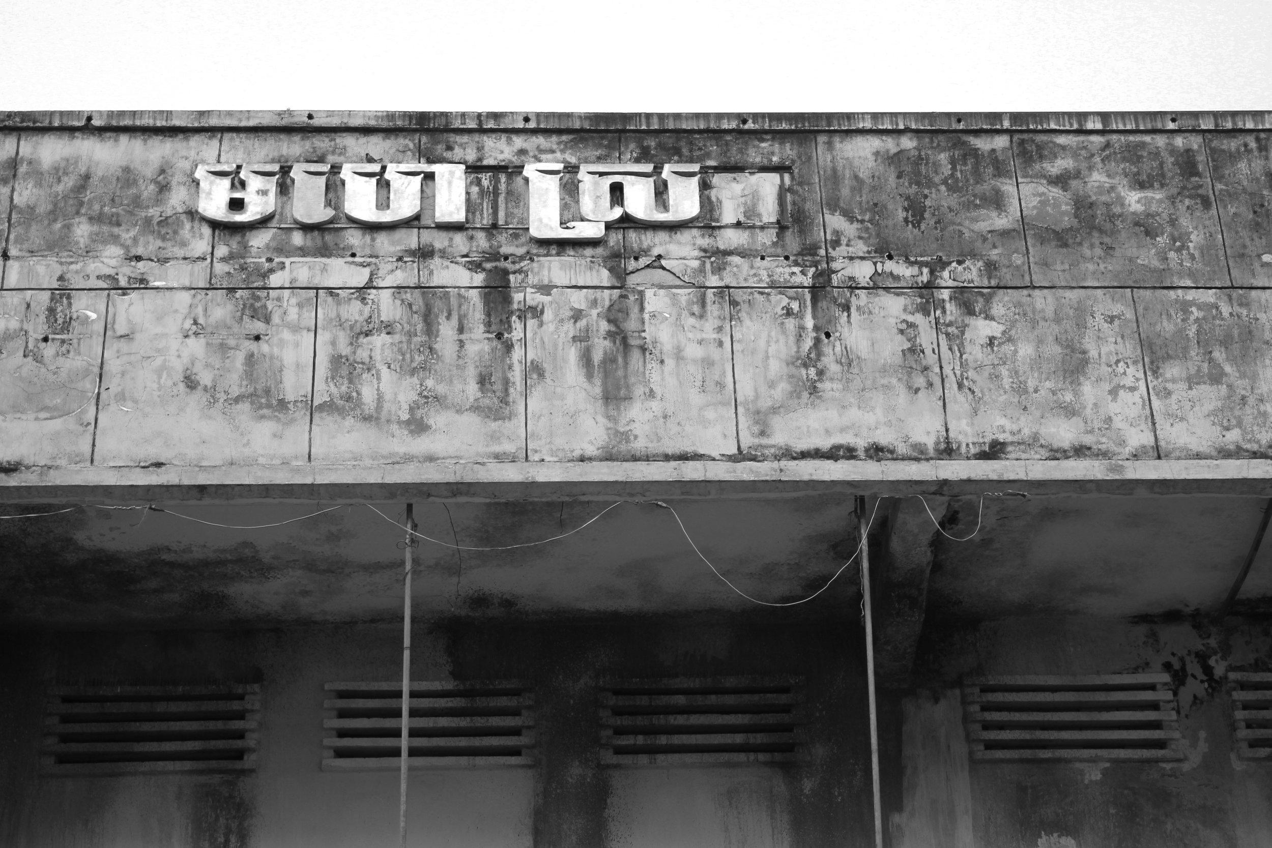 battambang -prasat meas cinema -