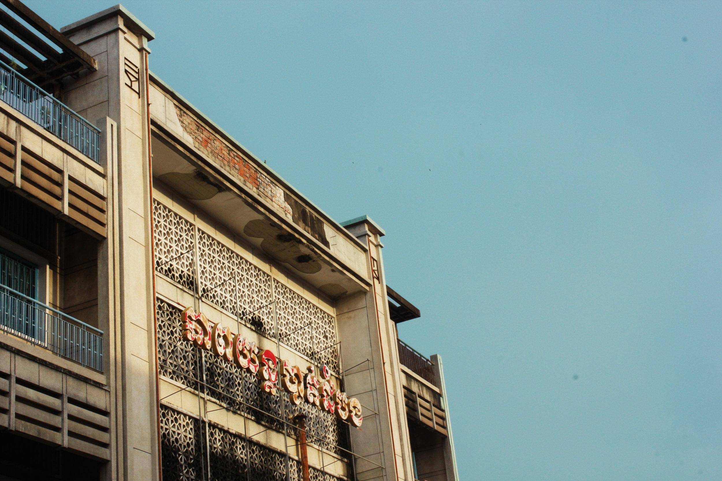 battambang - battambang cinema -