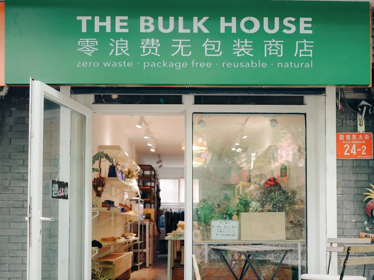 The Bulk House.jpeg