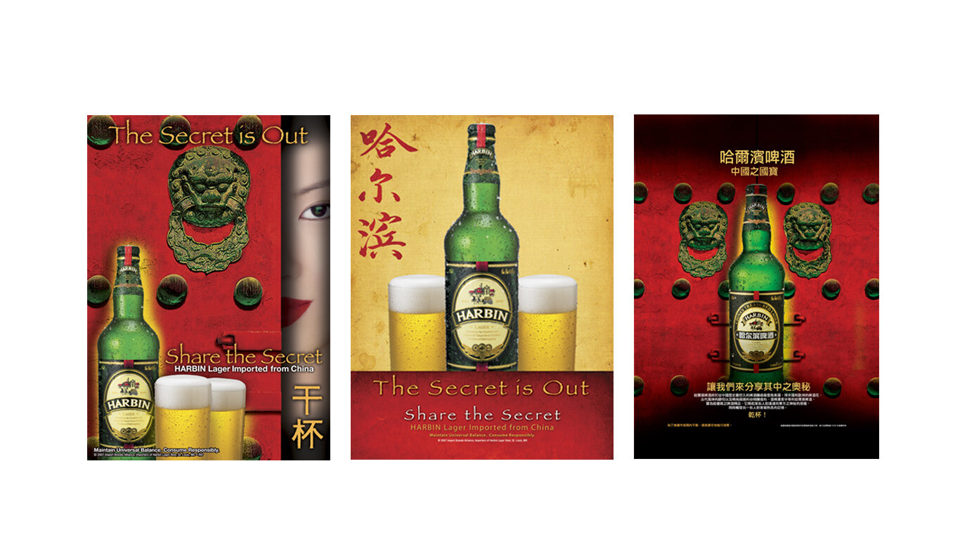 Harbin Print Ads