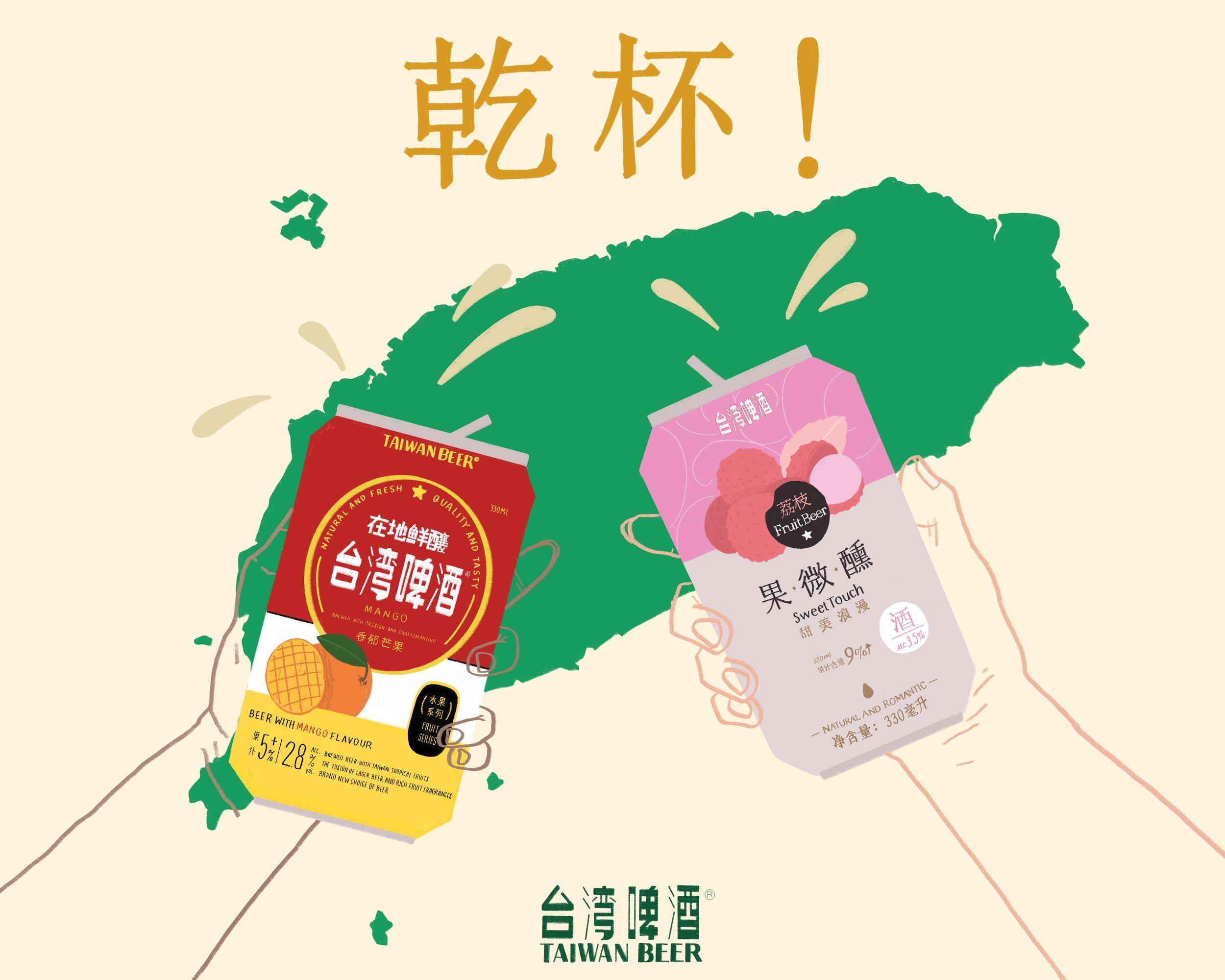 台灣啤酒.jpg