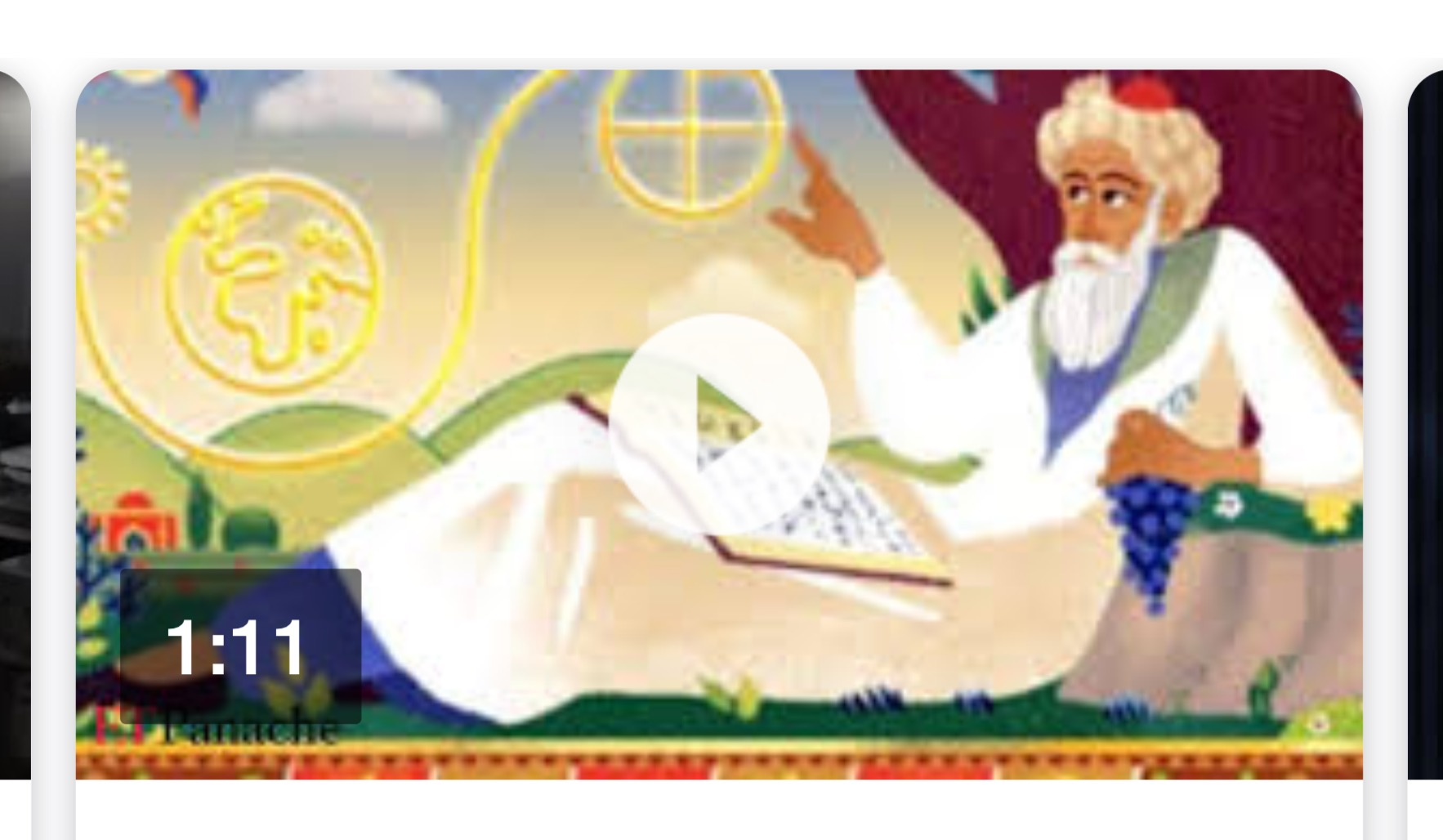 Screen shot of google doodle acknowledging his birthday, and co incidentally I'm reading about him at the same time. Well, only a month later!!
