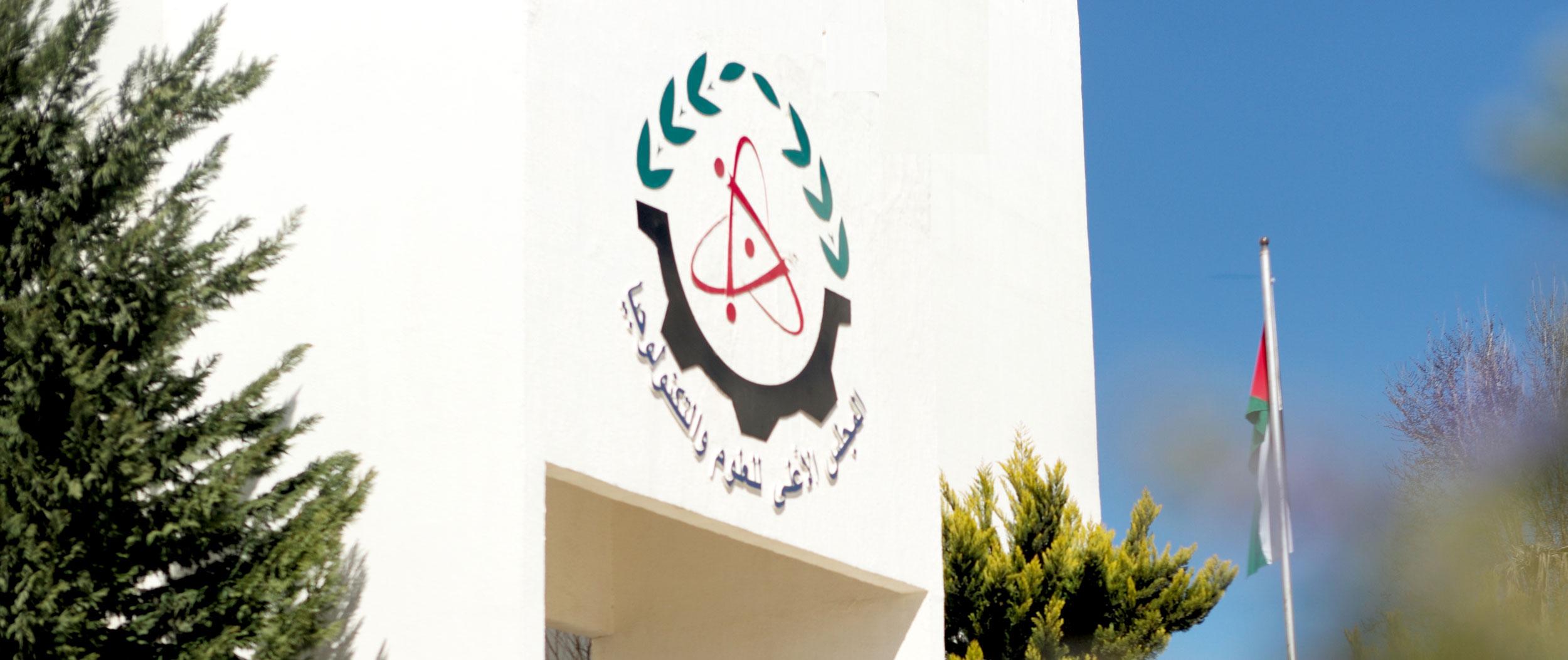 The Jordanian Higher Council for Science and Technology, Amman, Jordan