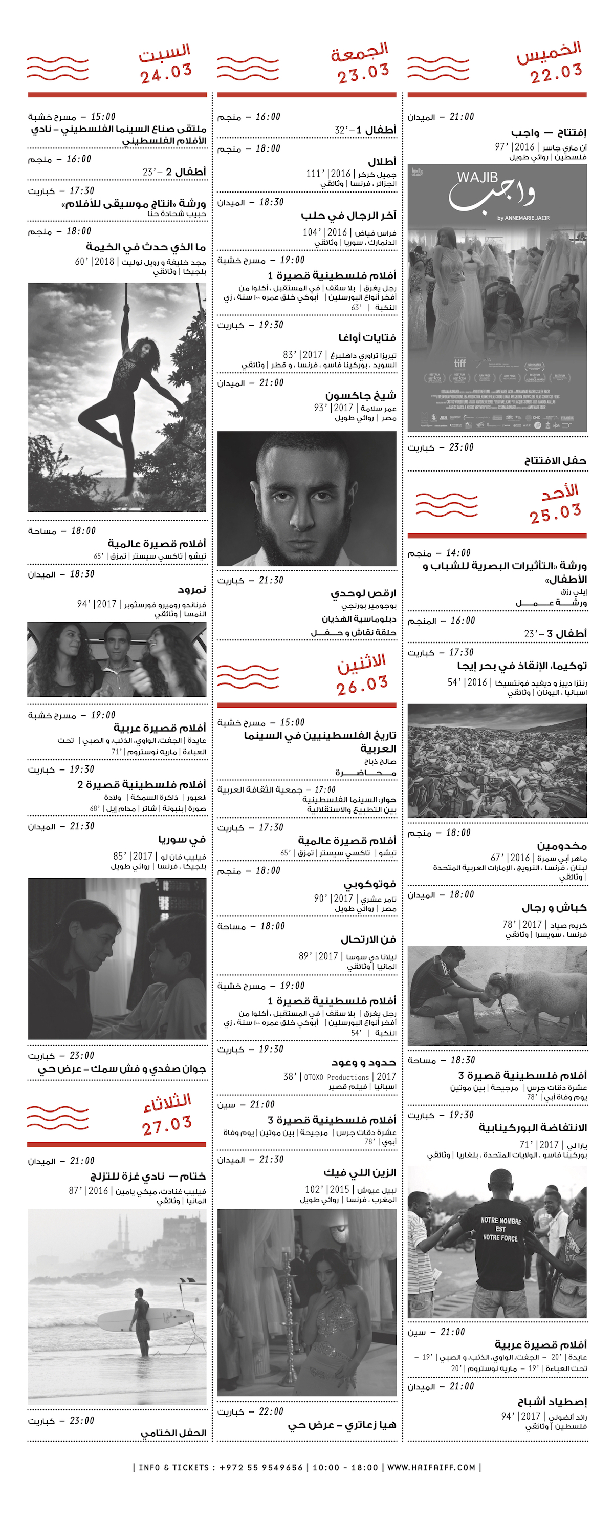 HIFF Haifa 2018 Program Arabic.jpg