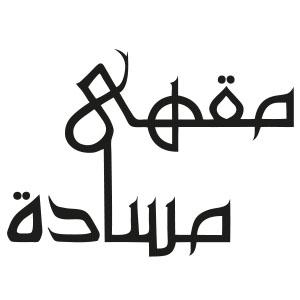 LogosHiff_0000s_0006_Massada_logo.jpg