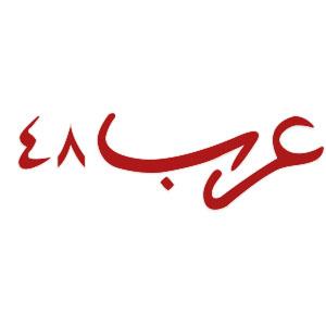 LogosHiff_0000s_0016_arab48 logo.jpg