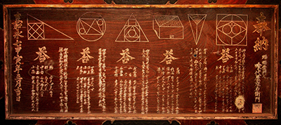 Temple Geometry From Kyoto. image supplied by artist.