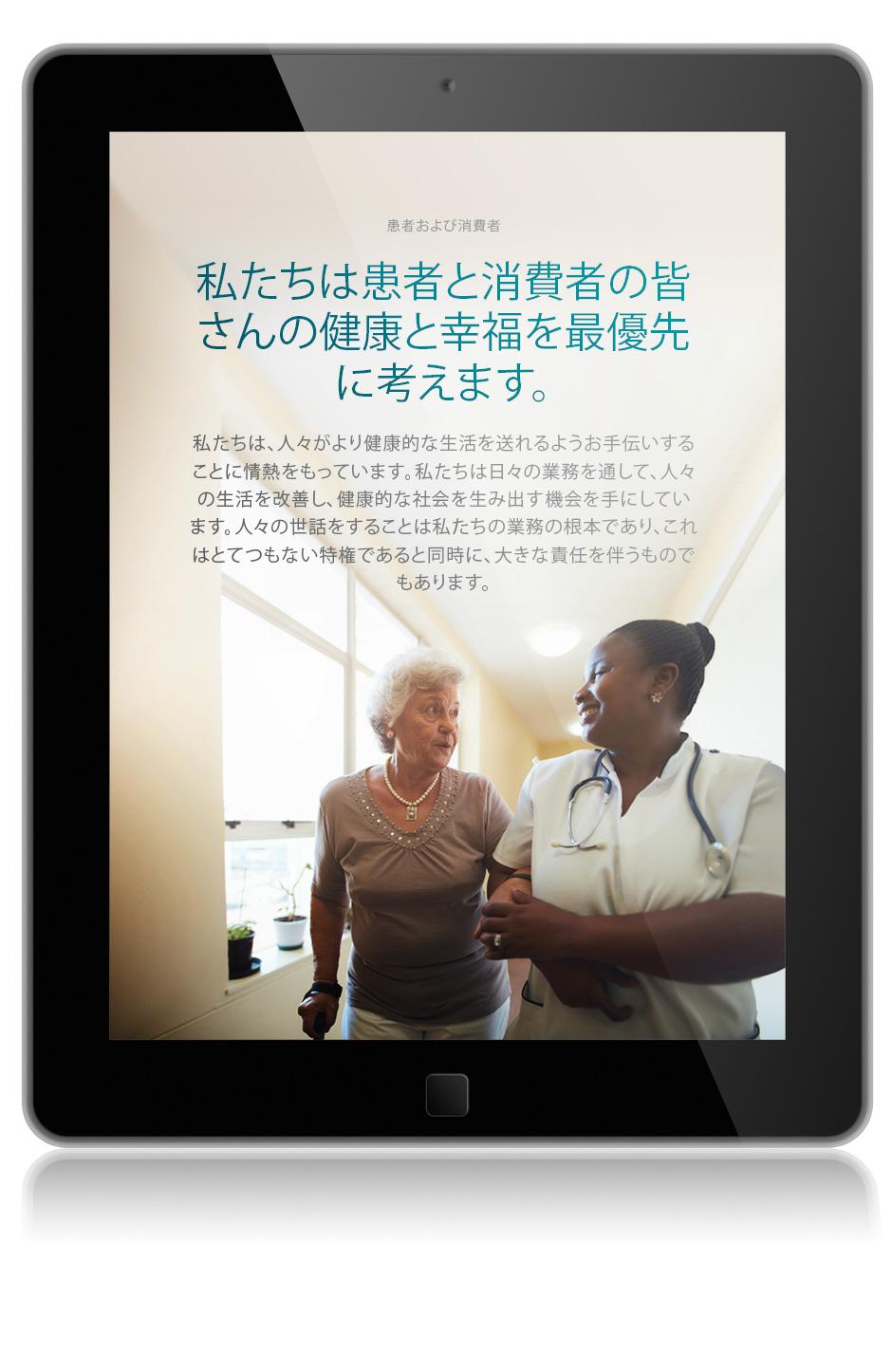 OurWork_Train75k_iPad_Japanese.jpg