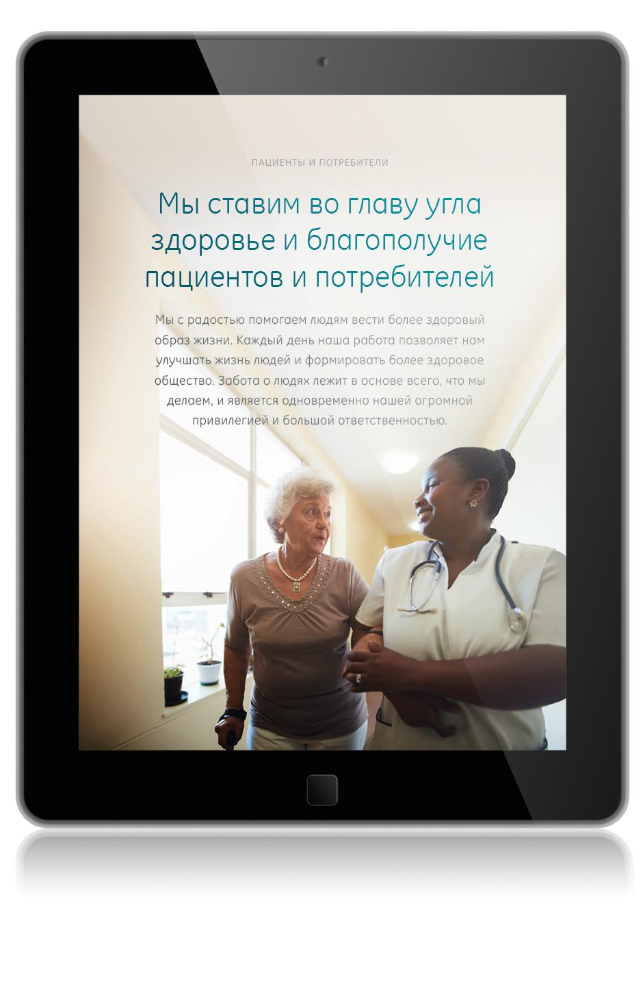 OurWork_Train75k_iPad_Russian.jpg