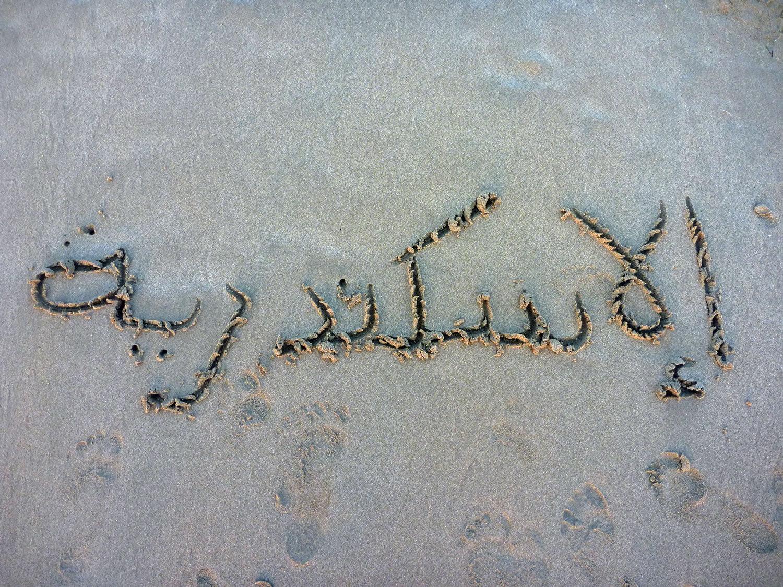 egypt-alexandria-masr-iskanderiya-sand-arabic-beach.jpg