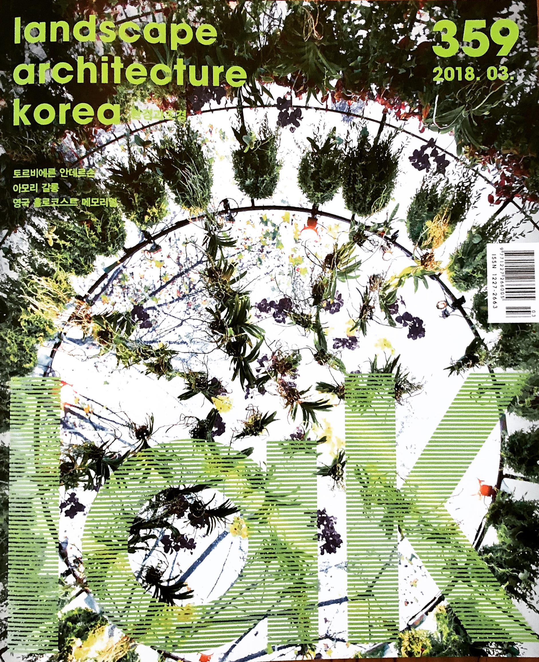 Landscape Arch Korea - Ropewalk (2).JPG