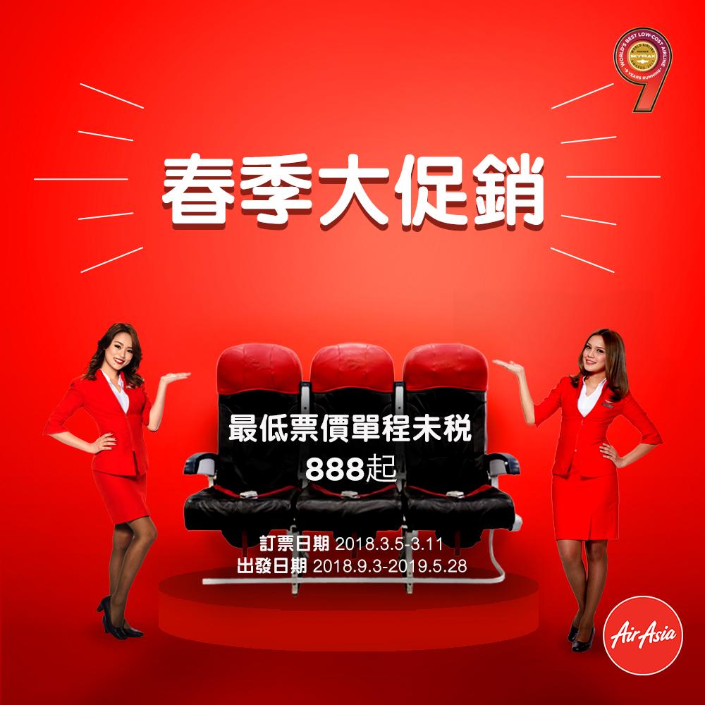 AirAsia 2018 開春大促銷3月5日0時登場.jpg